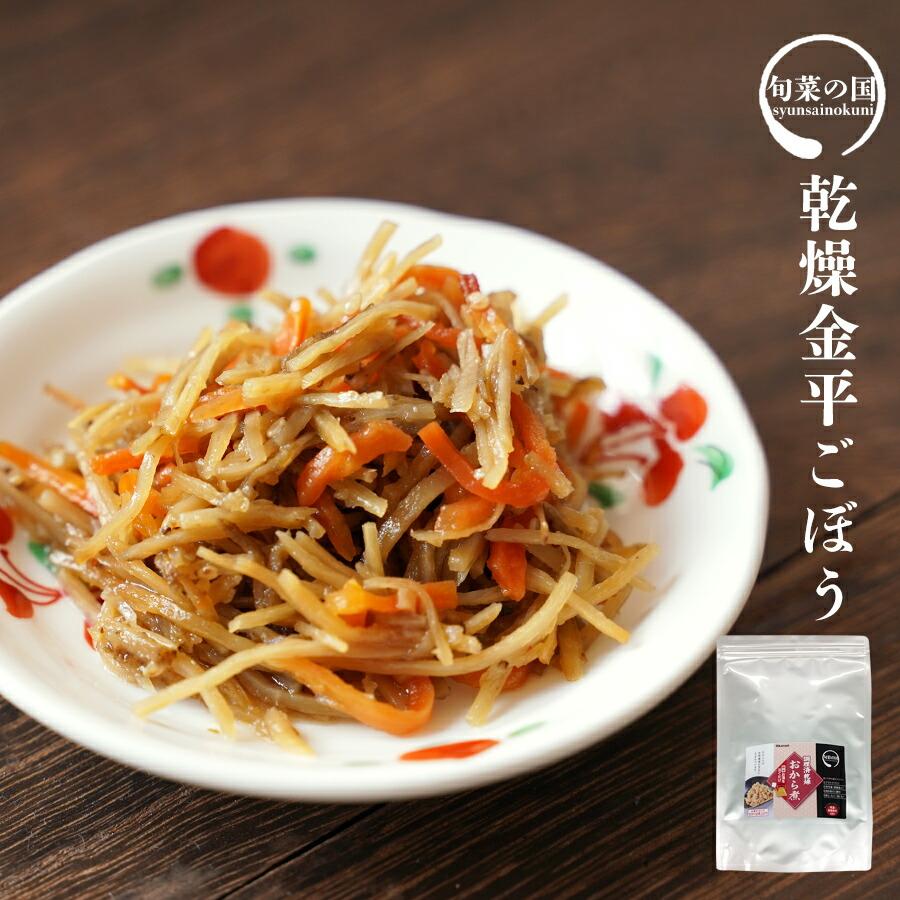 惣菜 調理済 乾燥金平ごぼう 業務用 150g