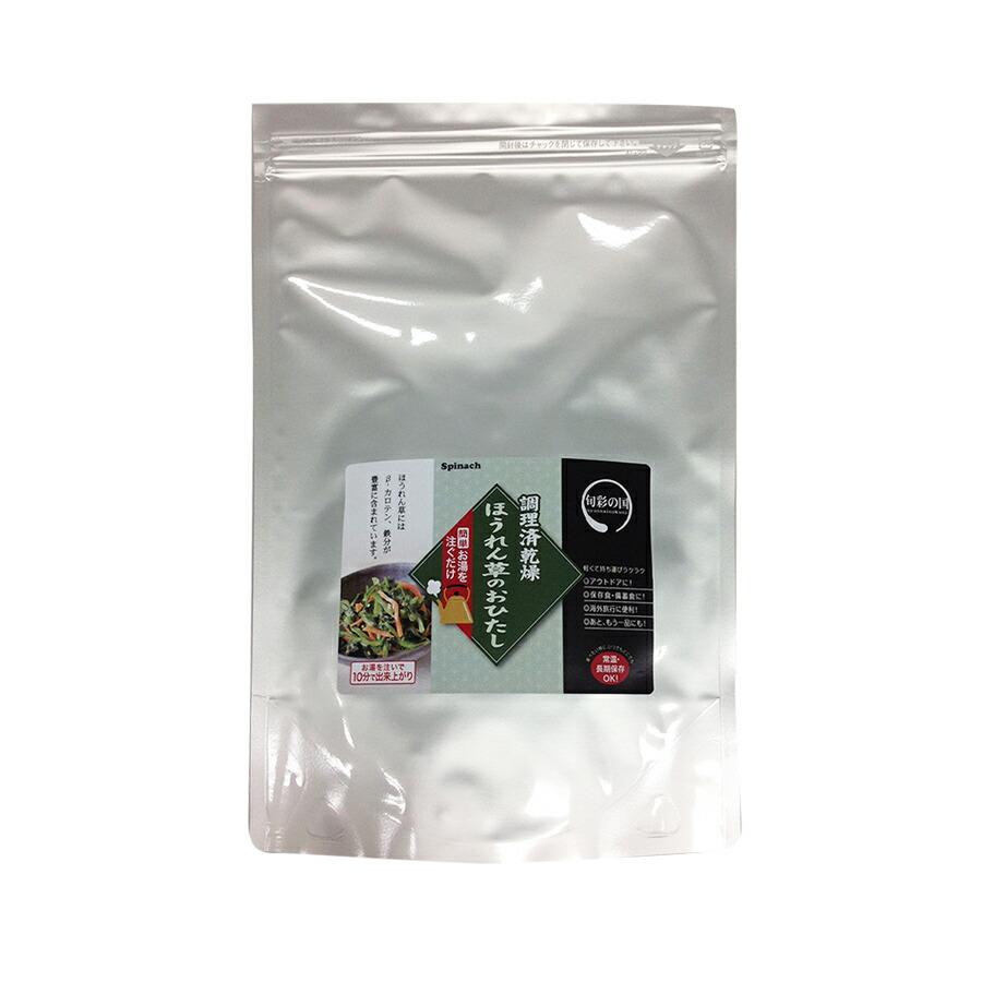 惣菜 調理済 乾燥ほうれん草のおひたし 業務用 99g