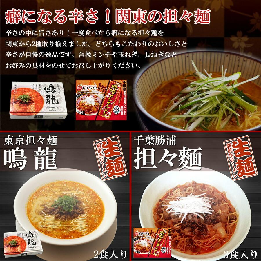 ご当地 有名店ラーメン 坦々麺 食べ比べセット 2種5食セット