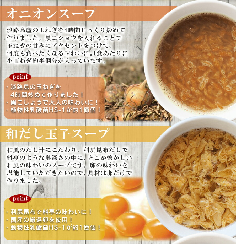 NF 生姜スープ フリーズドライ スープ