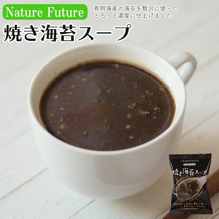 NF 焼き海苔スープ フリーズドライ スープ