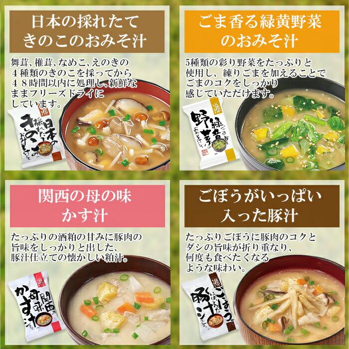 フリーズドライ しあわせいっぱいスープセット10種20食セット 化学調味料無添加 コスモス食品