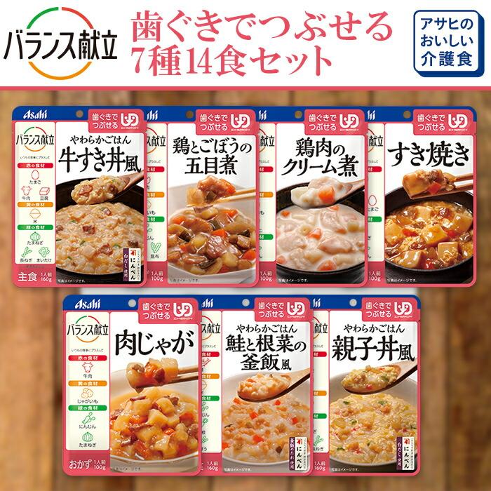 アサヒ バランス献立 レトルト惣菜7種14食セット