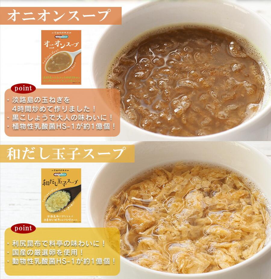 フリーズドライ Naturre Future 厳選素材スープ 7種21食 詰め合わせセット