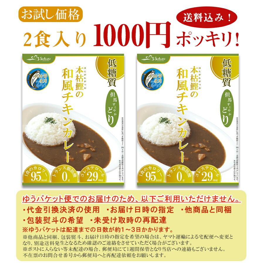 低糖質 本枯鰹の和風チキンカレー 180g