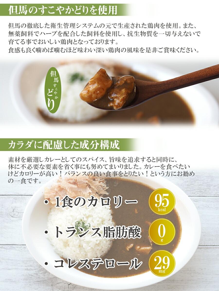 本枯鰹の和風チキンカレー&もち麦ごはん無菌パック12食セット