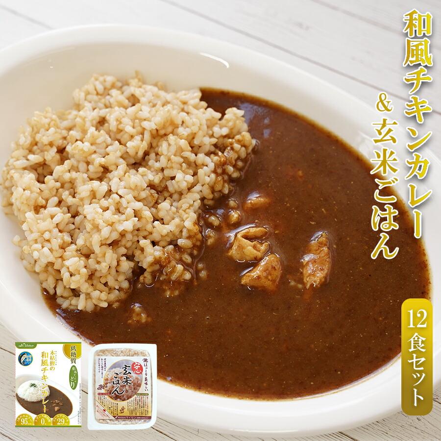 本枯鰹の和風チキンカレー&玄米ごはんレトルトパック12食セット