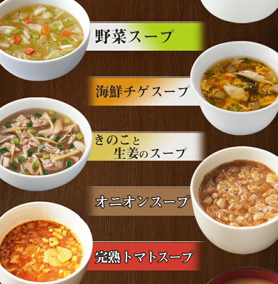 一杯の贅沢 スープ&味噌汁11種33食詰め合わせセット