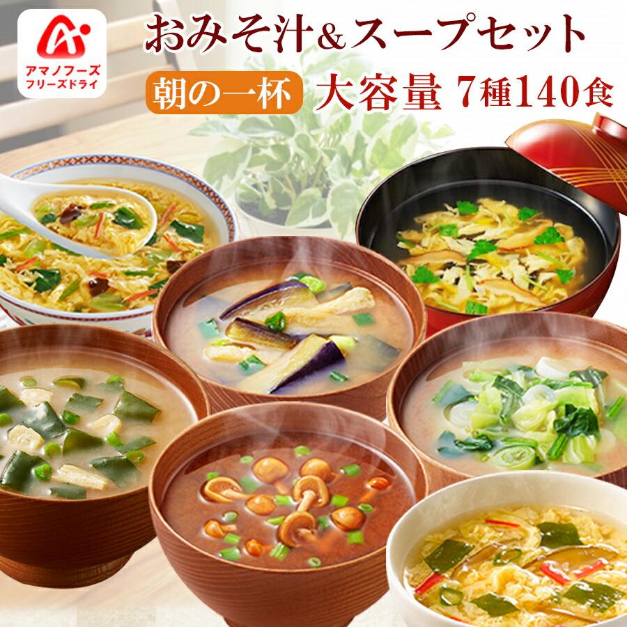 アマノフーズフリーズドライ 朝の一杯おみそ汁とスープ7種140食詰め合わせセット