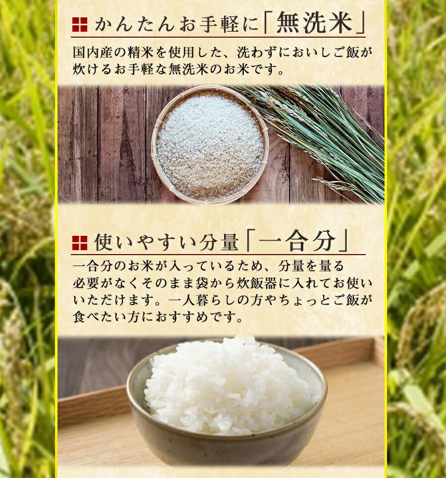 国産 無洗米 おいしいお米 4種類計12合セット