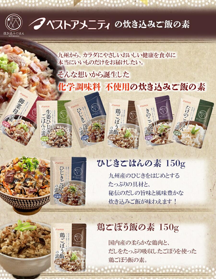 炊き込みご飯の素6種類セット