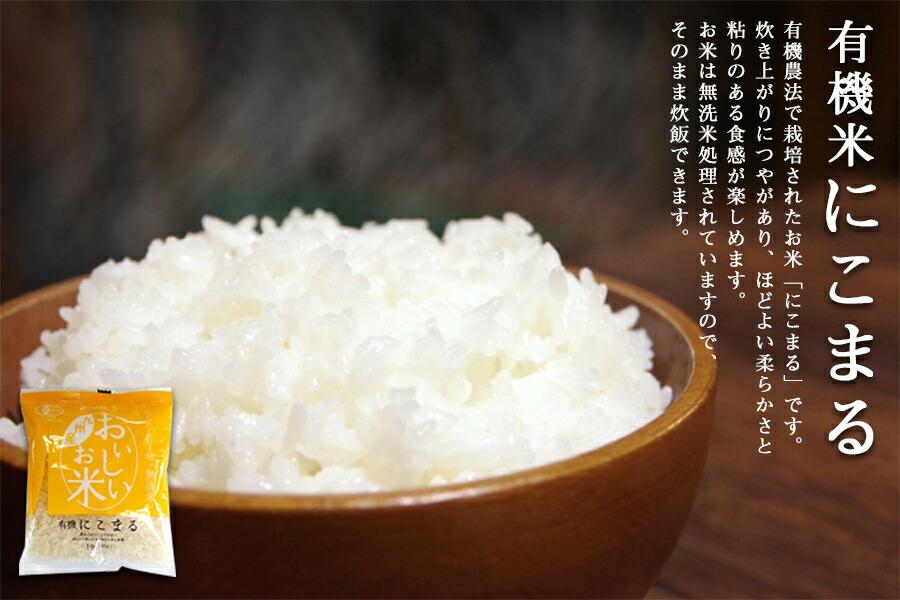 無洗米 おいしいお米 有機にこまる 150g
