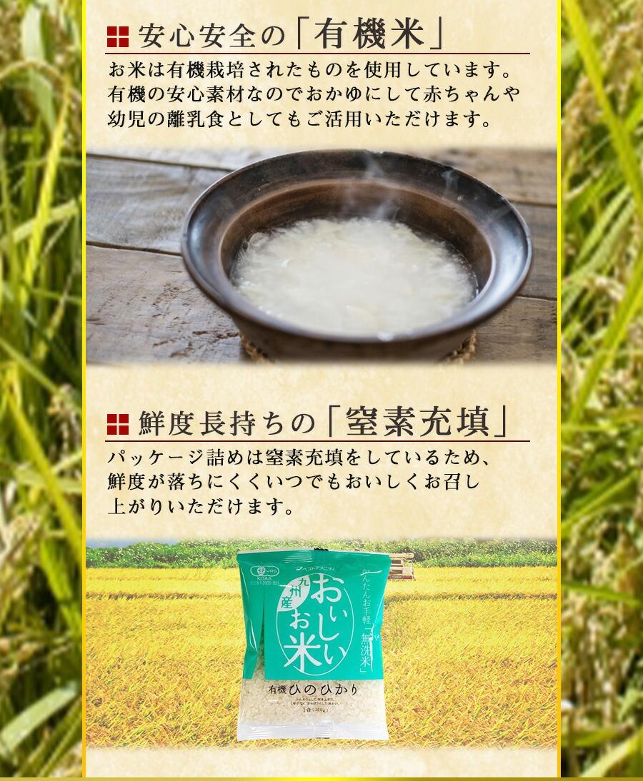 無洗米 おいしいお米 有機ひのひかり 150g