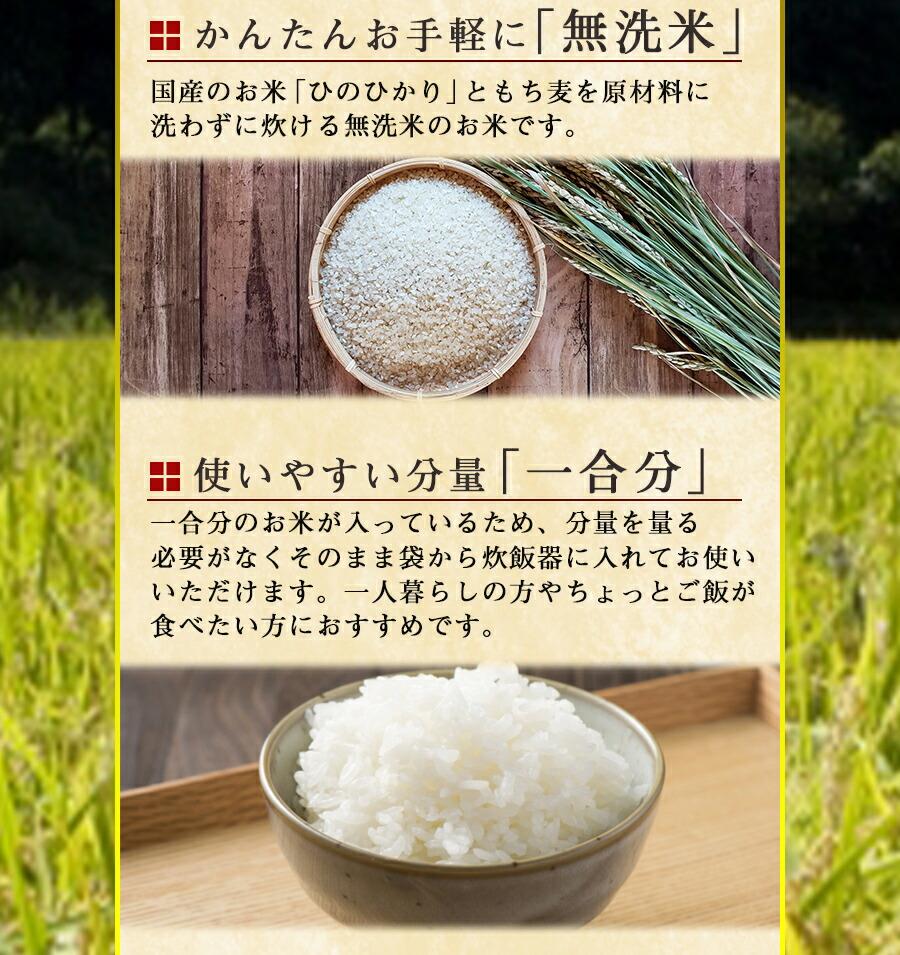 無洗米 おいしいお米 もち麦入りひのひかり 150g