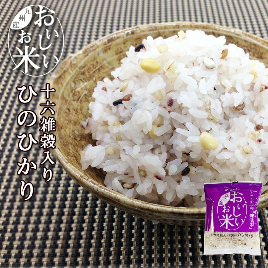 無洗米 おいしいお米 十六雑穀入ひのひかり 150g