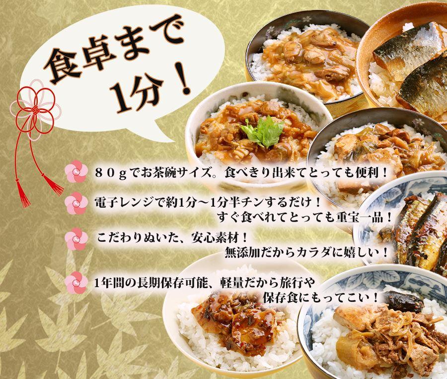 レトルト惣菜 おかず 小どんぶりの素 7種 詰め合わせセット(ゆうパケット便)