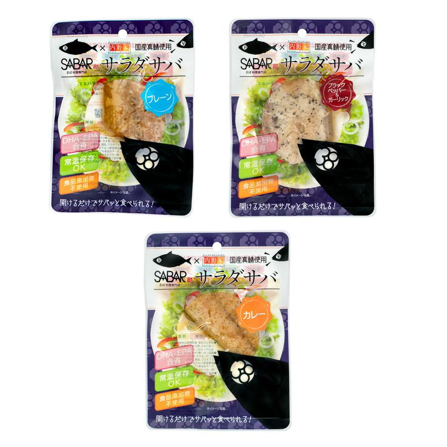 サラダチキン4種類12食セット