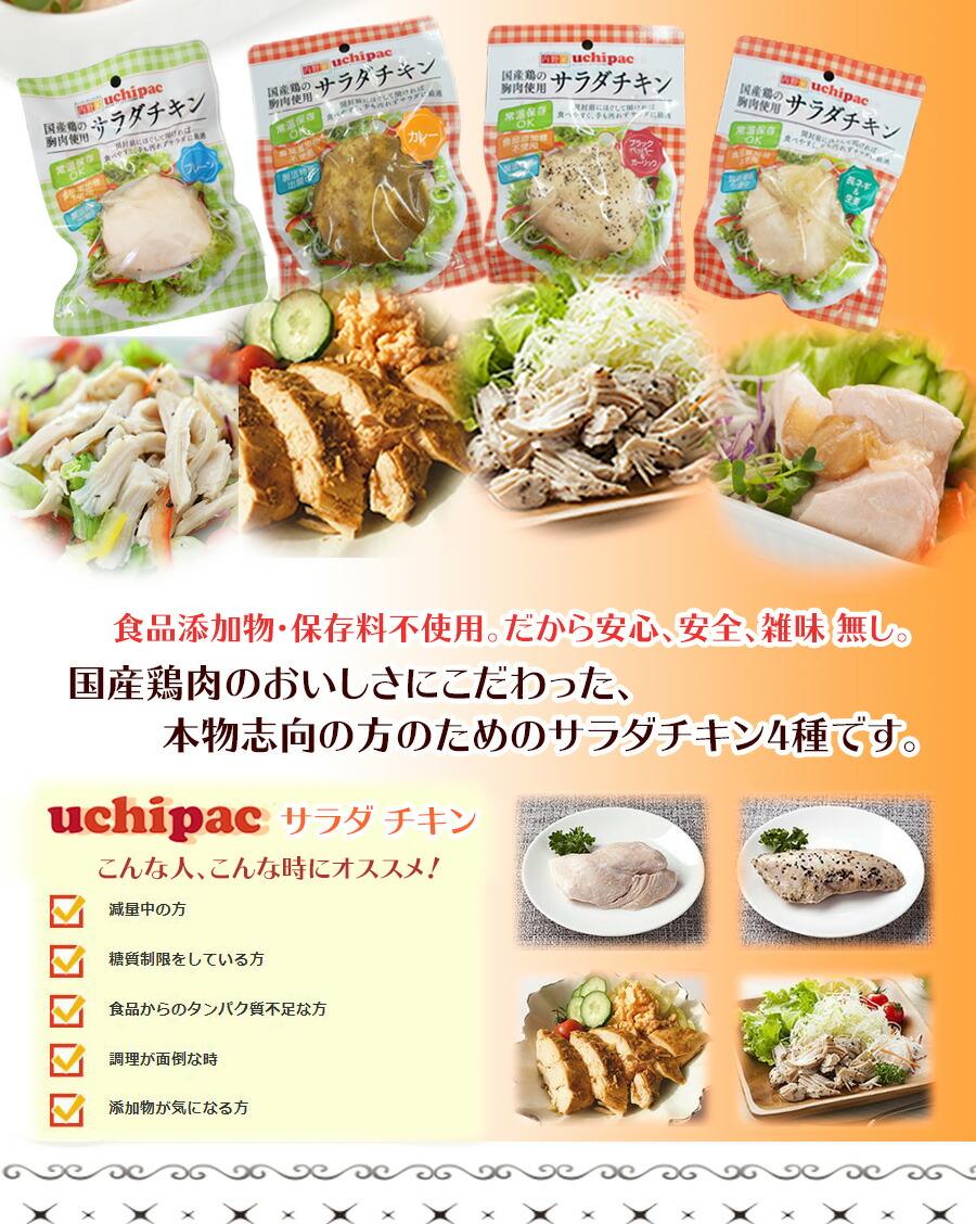 サラダチキン&サバお試し7種類14食セット