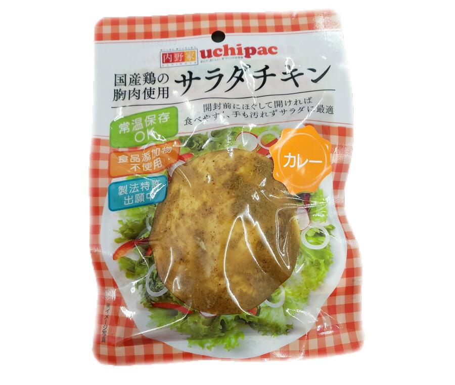 サラダ チキン カレー