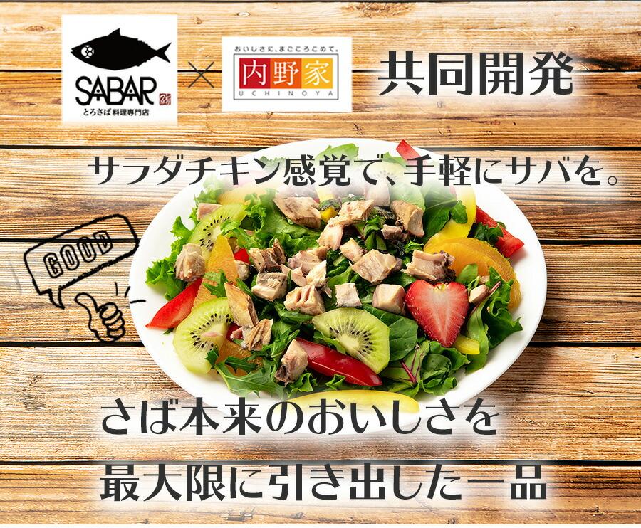 サラダ サバ uchipac プレーン