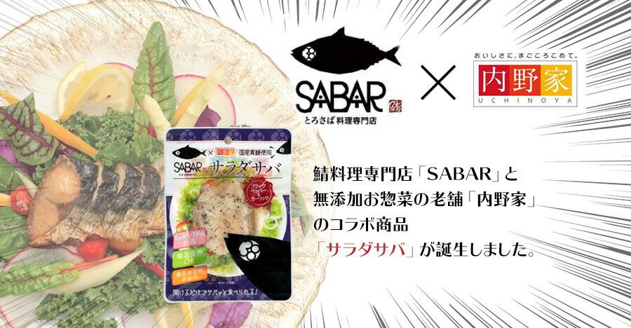 サラダ サバ uchipac ブラックペッパー&ガーリック