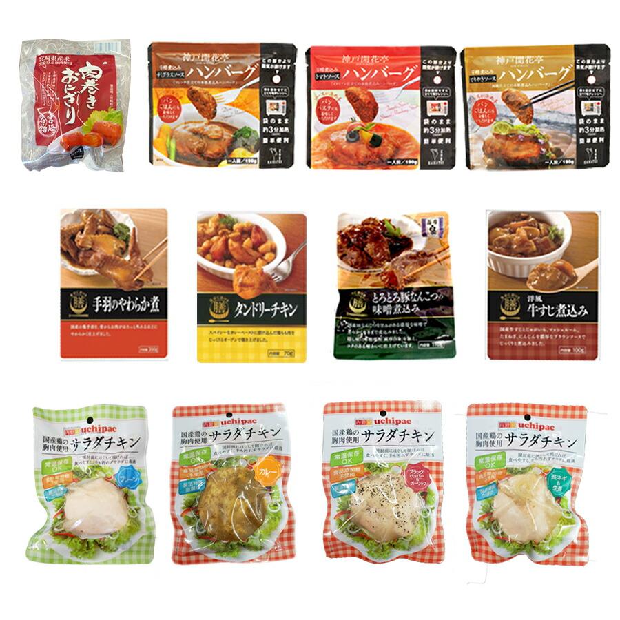 レトルト惣菜 肉のおかず詰め合わせ12種セット