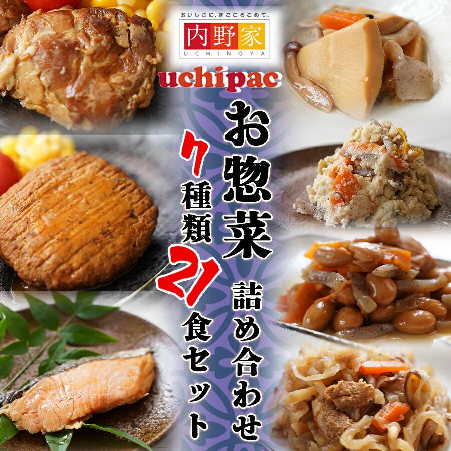 惣菜 詰め合わせ 7種類21食セット