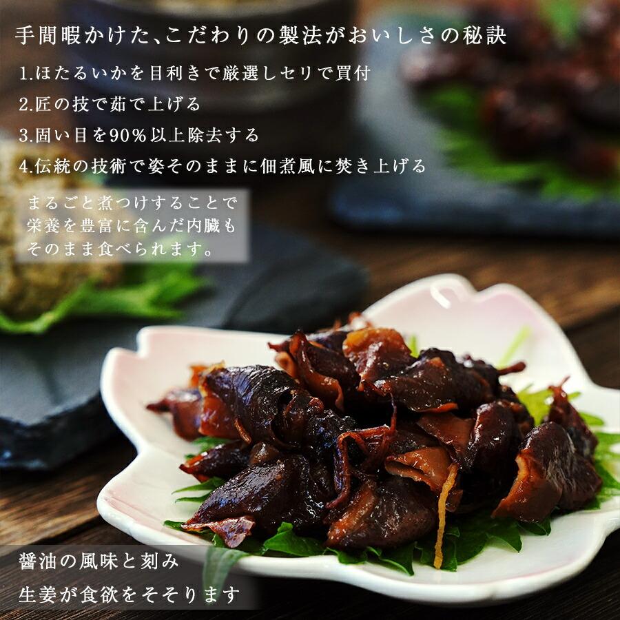 ハマダセイ ほたるいか缶詰醤油味 80g 生姜入り