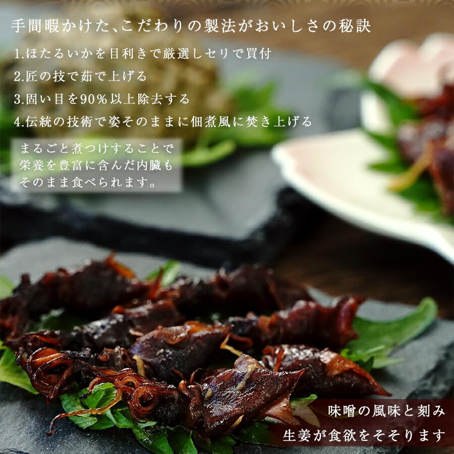 ハマダセイ ほたるいか缶詰 味噌味 80g 生姜入り