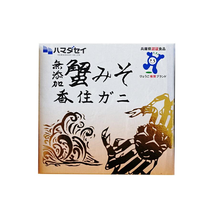 ハマダセイ 蟹みそ 無添加 香住ガニゴールド 100g