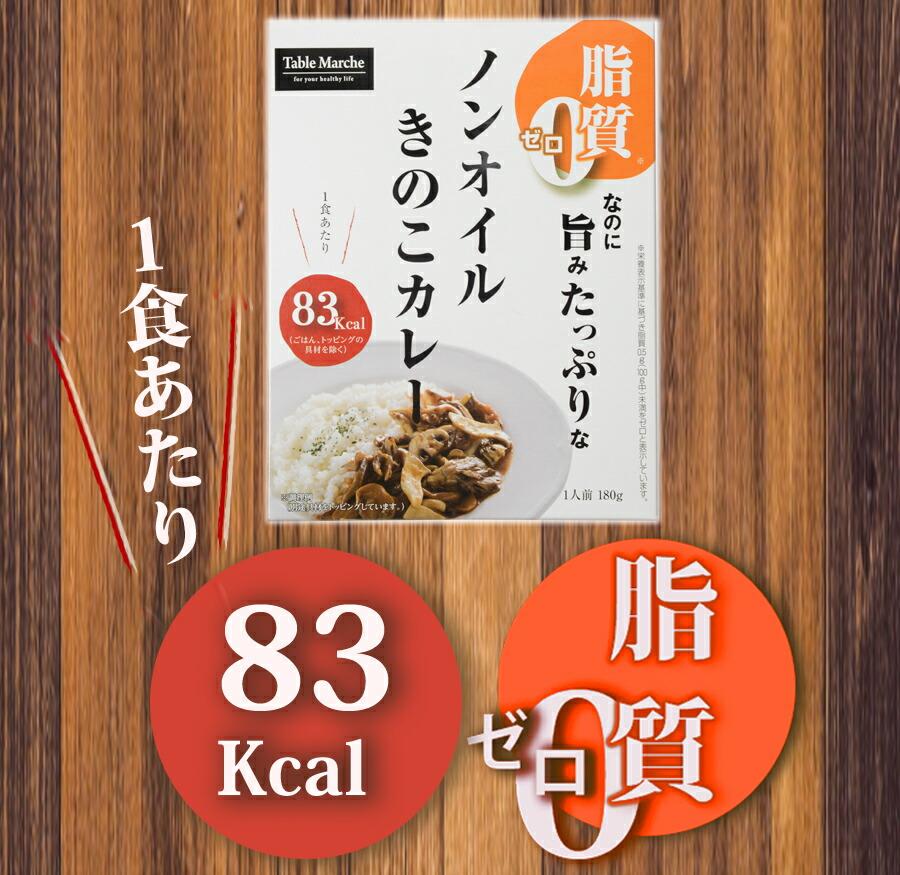 ノンオイル レトルトカレー2種6食セット