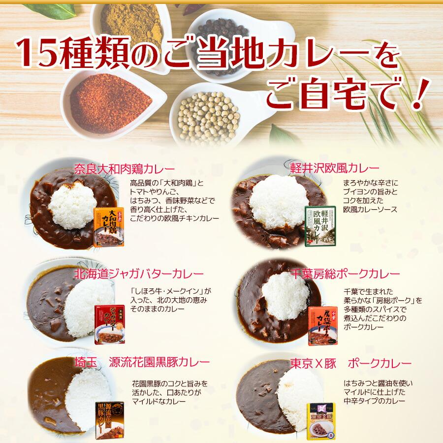 日本一周 ご当地レトルトカレー 15種類詰め合わせセット