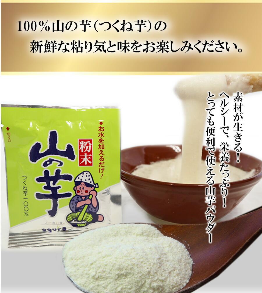 粉末山の芋(山芋)10g