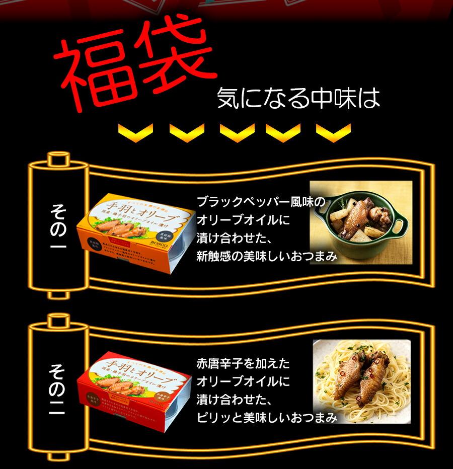 グルメ缶詰 福袋 詰め合わせ 10缶 セット