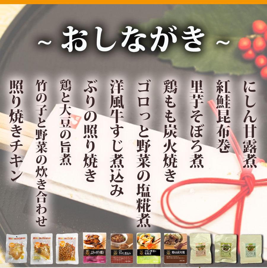 創作簡単おせち惣菜10種類詰め合わせセット