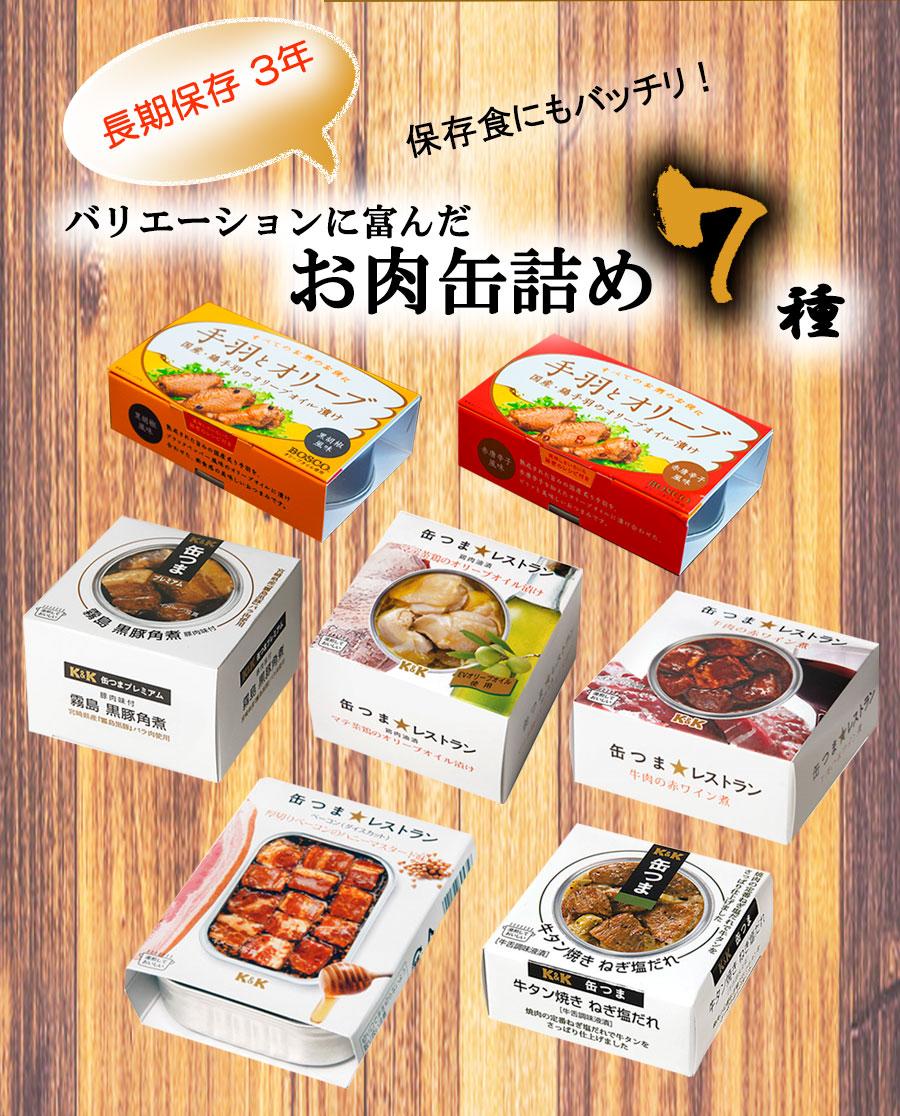 お肉缶詰め7種類詰め合わせセット