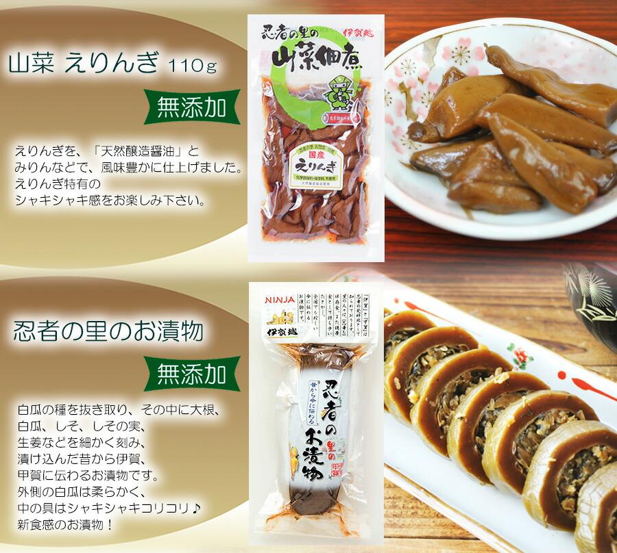 伊賀越お漬物4種類8食セット