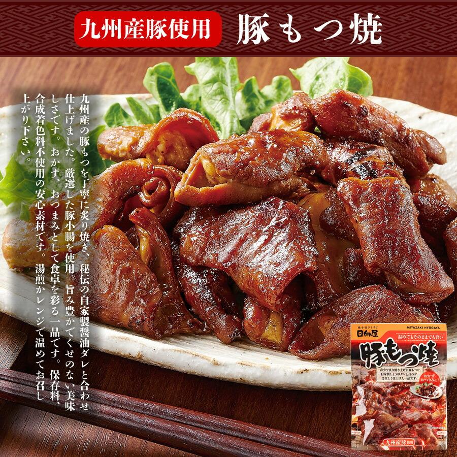 惣菜 レトルト 豚もつ焼 110g