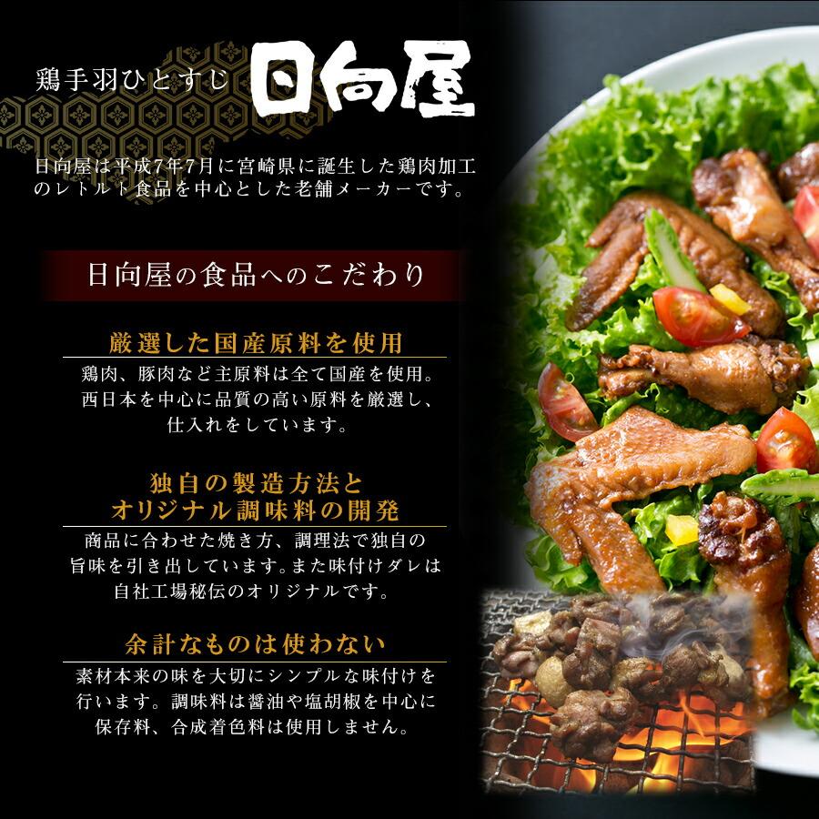 惣菜 レトルト 宮崎名物 鶏炭火焼 100g