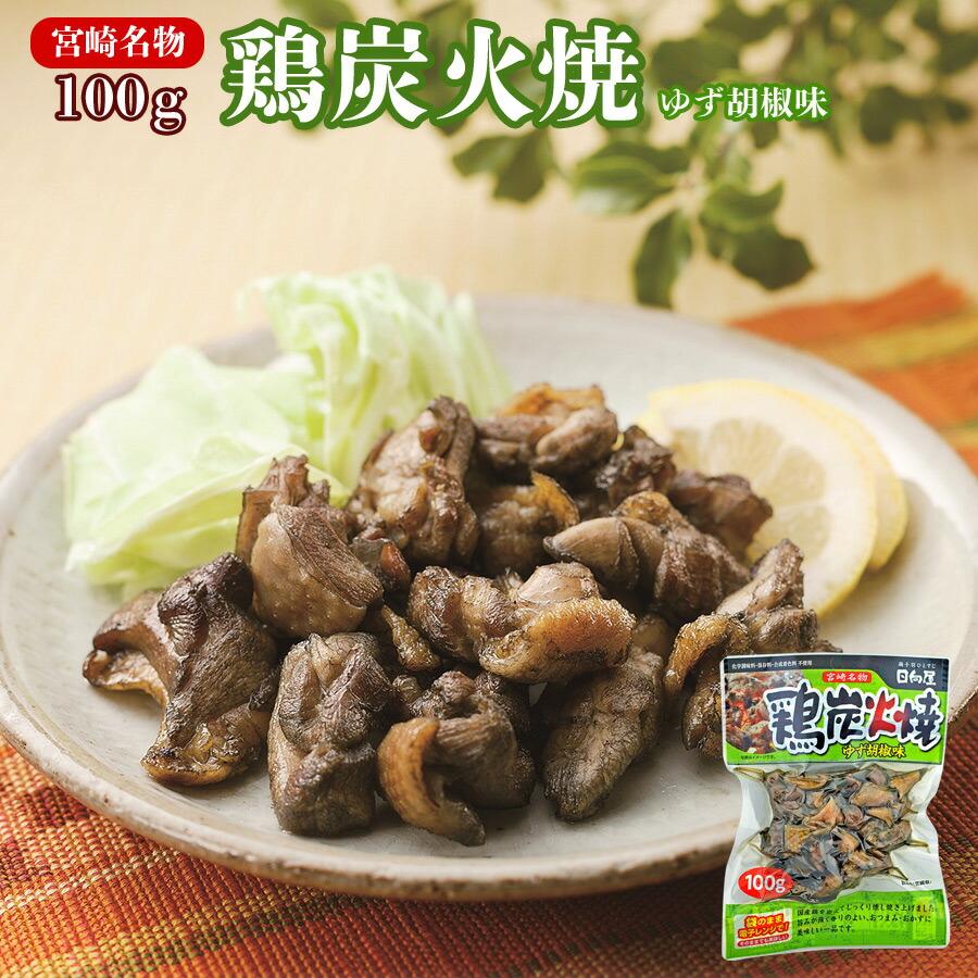 惣菜 レトルト 宮崎名物 鶏炭火焼 ゆず胡椒味 100g