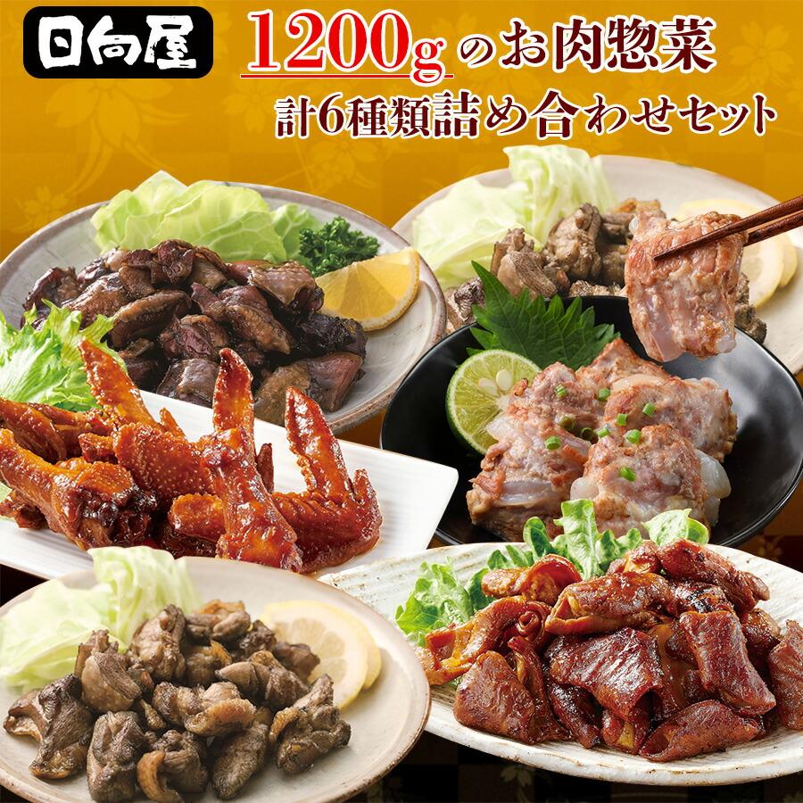 レトルト 肉の惣菜 1200g詰め合わせセット 6種類 日向屋