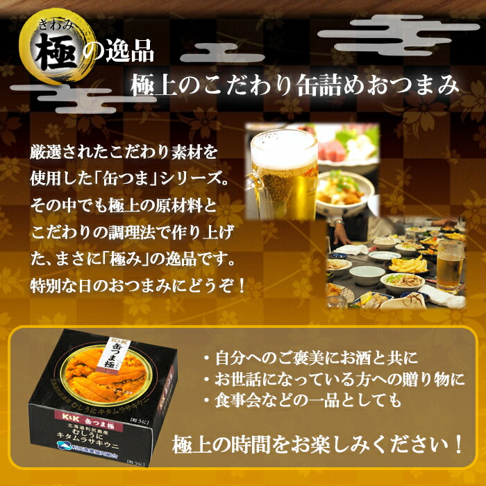 缶つま 極 北海道利尻島むしうにキタムラサキ 100g