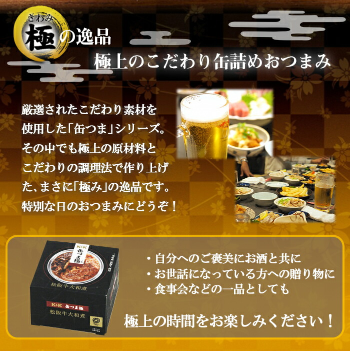 缶つま 極 松阪牛大和煮 160g