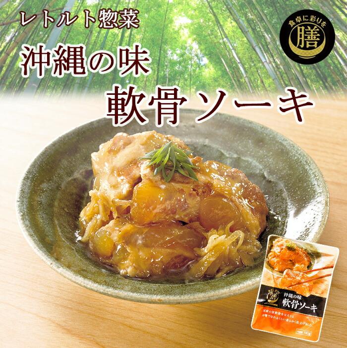 沖縄の味 軟骨ソーキ 食卓に彩りを 膳 レトルト