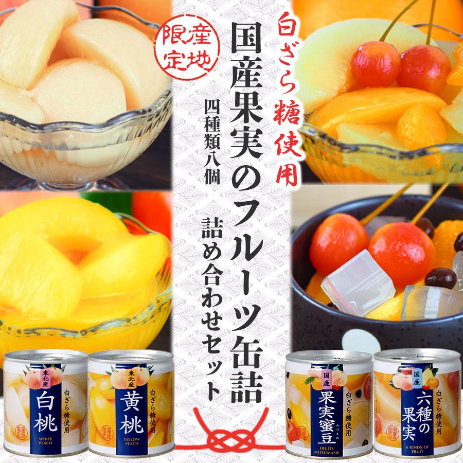 国産果実のフルーツ缶詰 4種類8個詰め合わせセット