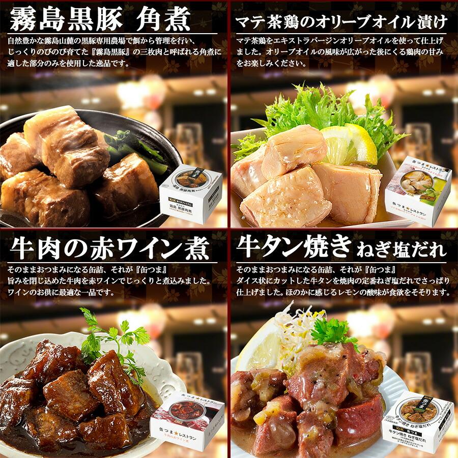 缶詰め 缶つま 6種類詰め合わせギフトセット(3)