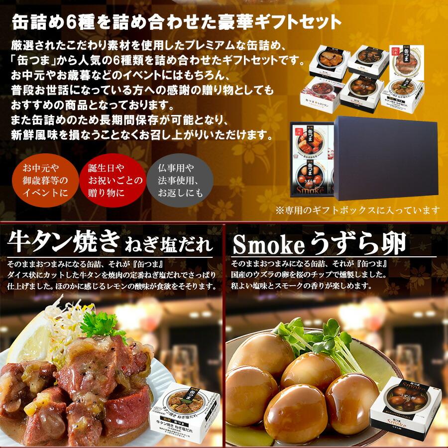缶詰め 缶つま 6種類詰め合わせギフトセット(5)