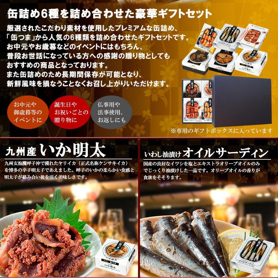 缶詰め 缶つま 6種類詰め合わせギフトセット(2)