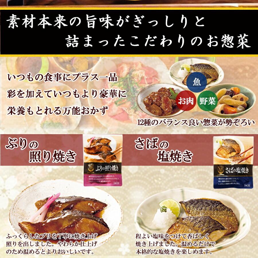 レトルト惣菜 膳惣菜 詰め合わせ12種セット
