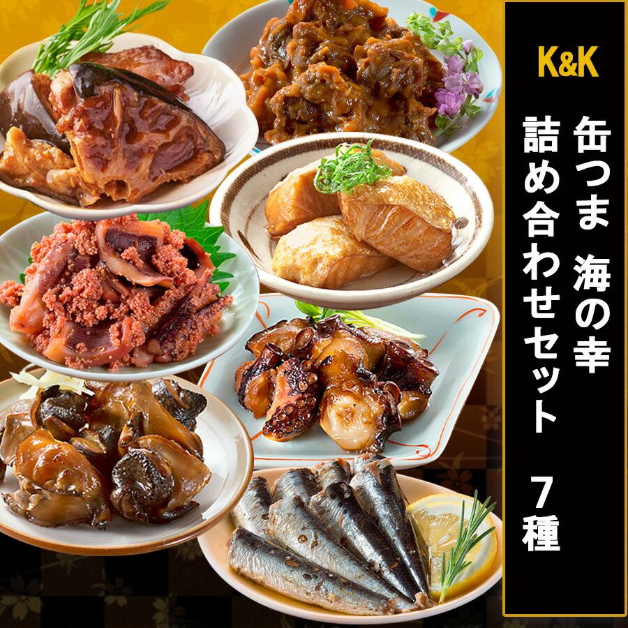 缶つま 海の幸の缶詰め 7種類詰め合わせセット